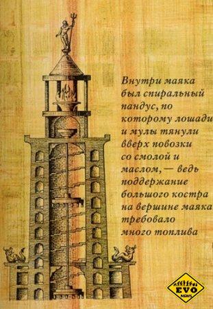Александрийский маяк - одно из 7 чудес света (Статья)