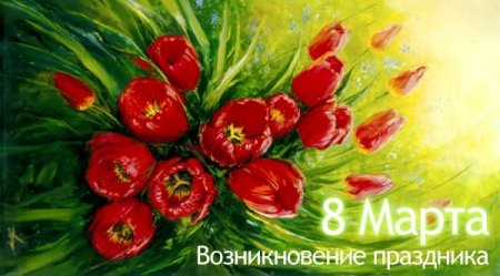 Возникновение женского праздника – 8 марта (Интересно)