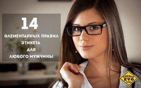 Правила мужского этикета (Полезная статья для мужчин)