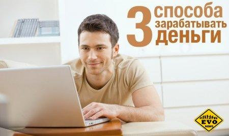 3 способа как заработать деньги (интересная статья)