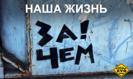 Что значит наша Жизнь - интересная история)