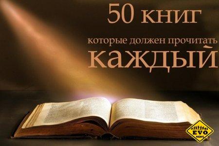 50 книг, которые должен прочитать каждый