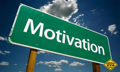 Интересная статья про мотивацию (прикольная история)