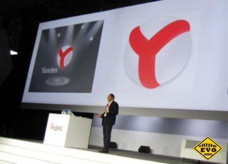 Яндекс браузер - сегодня состоится запуск браузера