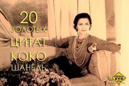 20 золотых цитат Коко Шанель (Интересные фразы)