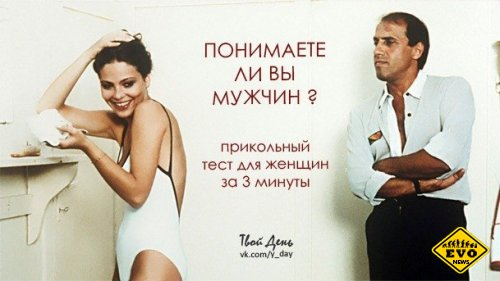 Понимаете ли Вы мужчин? - женский онлайн тест