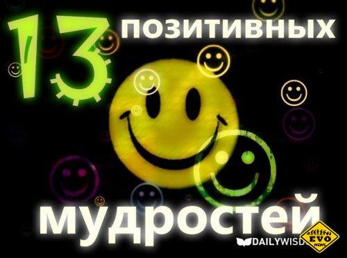 Зарядись позитивом с позитивными мудростями)
