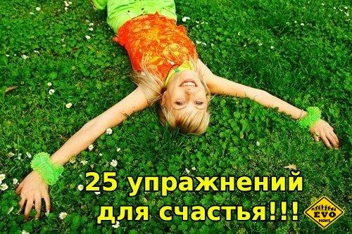 25 упражнений для счастья (Полезные советы)