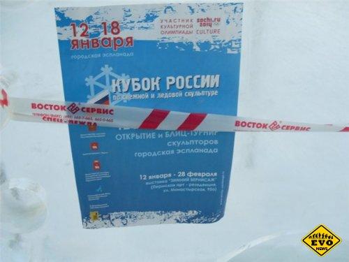 Кубок России по снежной и ледовой скульптуре