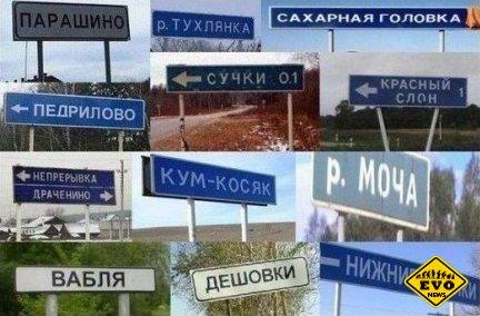 Широка страна моя... (Интересные названия городов)