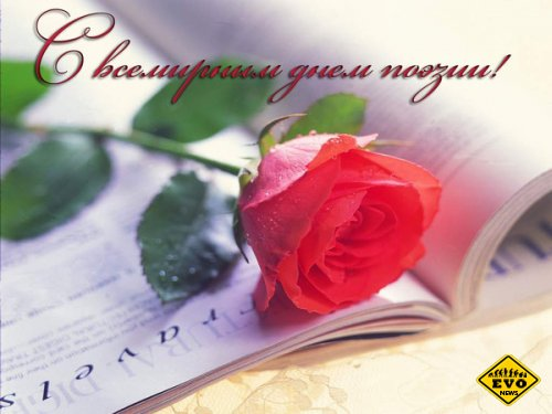 Торжественные мероприятия в ЦДЛ честь Всемирного Дня Поэзии