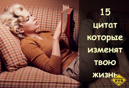 15 Лучших цитат, которые изменят твою жизнь!