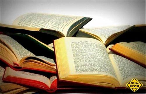 Интересности о книгах (Интересные факты)