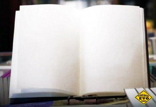 Удивительная книга (Небольшая статья)