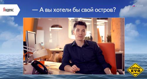 Яндекс острова - или свежее обновление Яндекса