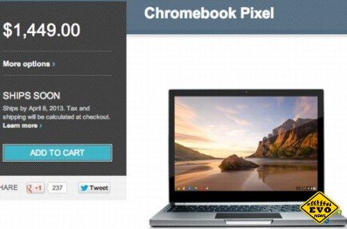 Google выпустит версию Chromebook Pixel с поддержкой LTE