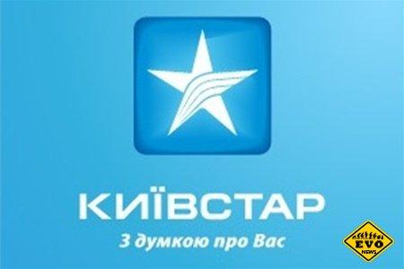 Рост продаж стартовых пакетов от компании Киевстар