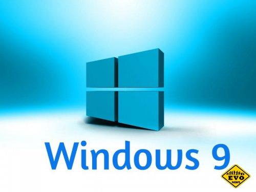 В апреле 2015 года компанией Microsoft ожидается выпуск Windows 9