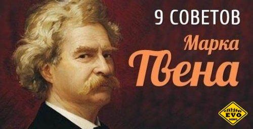 9 основных советов от Марка Твена