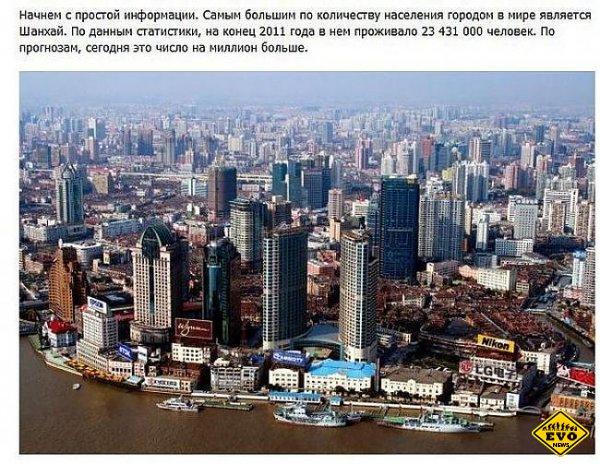 Всё обо всём: Факты о Китае которые вы врятли слышали