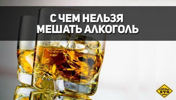 С чем нельзя мешать алкоголь и какие бывают последствия