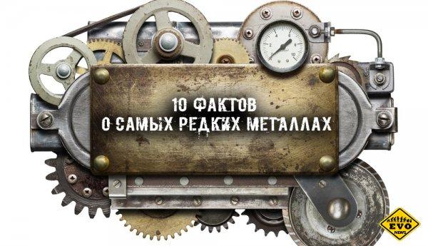 10 фактов о самых редких металлах