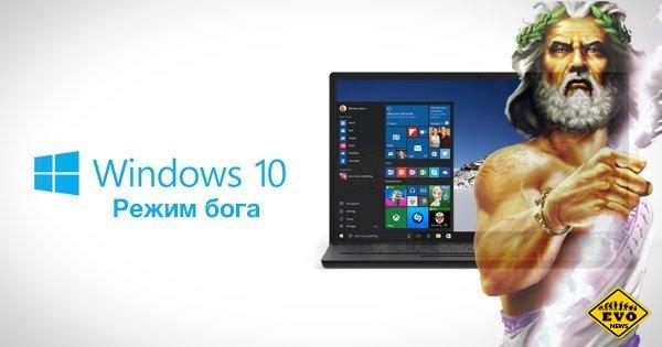 Как активировать «режим бога» в Windows 10?