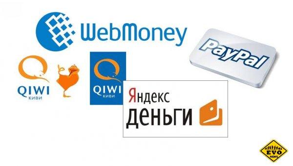 Электронные платежные системы для оплаты фриланса