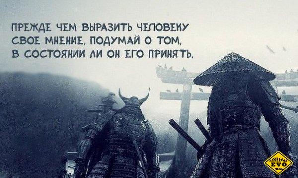Самурайской мудрости пост