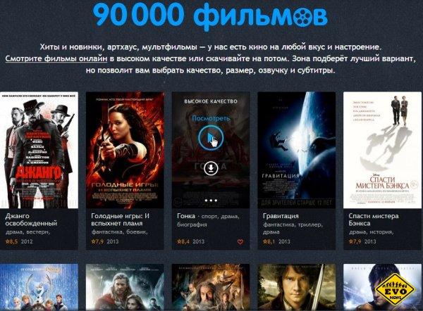 Zona v.1.0.7.0 - онлайн просмотр и скачивание телепередач и видеофильмов