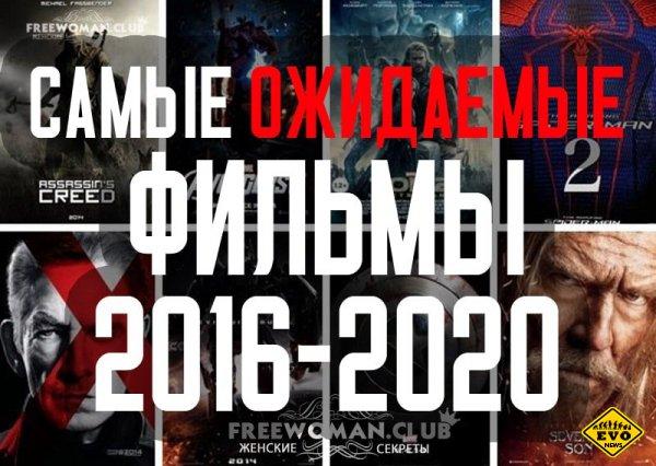 Самые громкие и ожидаемые фильмы до 2020 года