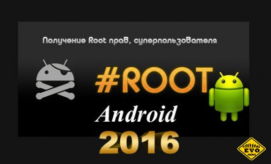 ROOT soft Android FULL v03.2016 RUS