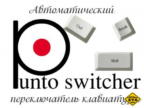 Punto Switcher 4.2.2 Build 1034 RePack (& portable) by KpoJIuK