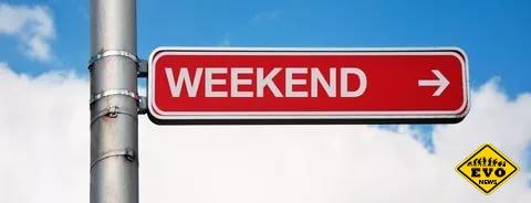 Куда пойти на выходные