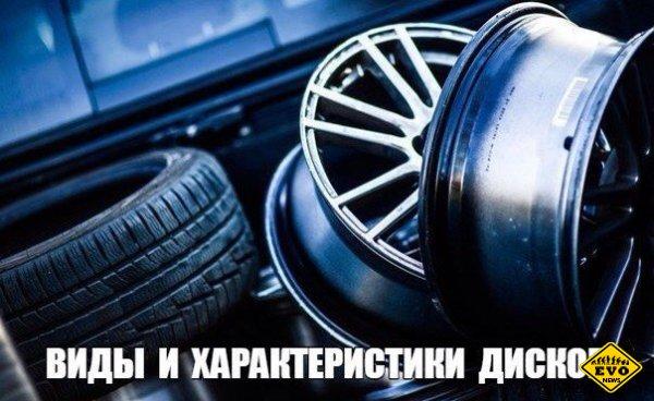 Виды и характеристики дисков для автомобиля