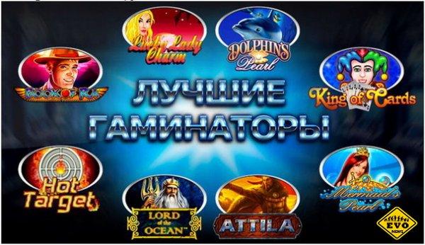 Лучшие игровые автоматы в популярных интернет казино