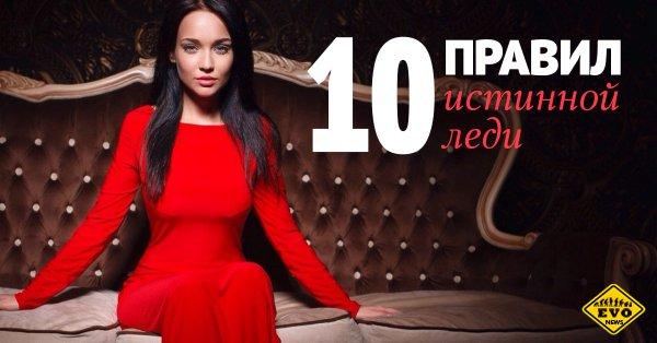 10 правил настоящей женщины