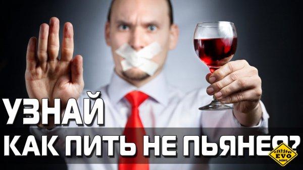 Как пить не пьянея ?