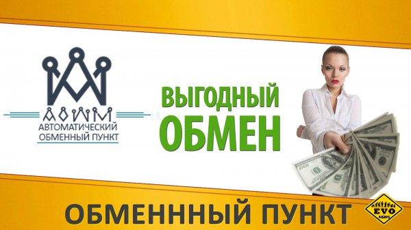 В чем заключаются основные преимущества электронного обменного пункта обменка Харьков?