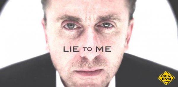 Как определить ложь?