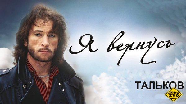 Игорь Тальков. Биография певца и музыканта