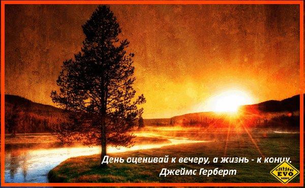 Цитаты про вечер и закат