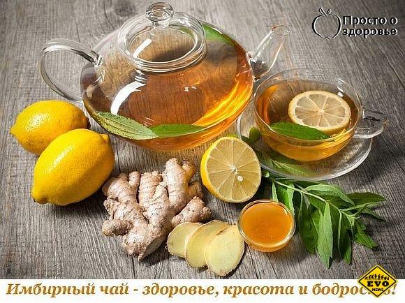 Имбирный чай. Здоровье, красота и бодрость вам обеспечены!