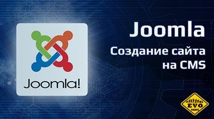 Профессиональные Joomla курсы