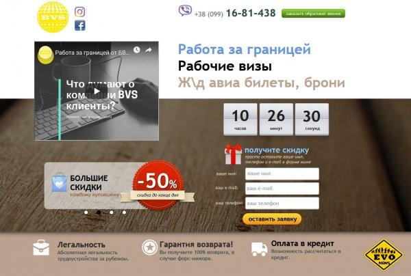 Как обманывают мошенники по поиску вакансий Rabotka.com.ua / bvs-rabota.net